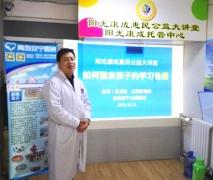 青岛安宁医院受邀积极开展激发学生学习兴趣免费讲座