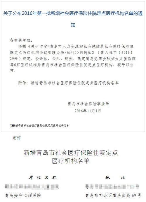 青岛安宁心理医院成为青岛市医保定点单位