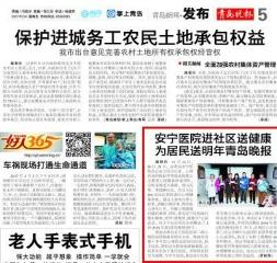 青岛晚报报道青岛安宁医院进社区送健